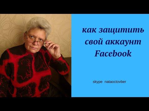Взломали аккаунт Фейсбук. Как защитить свой аккаунт от взлома.