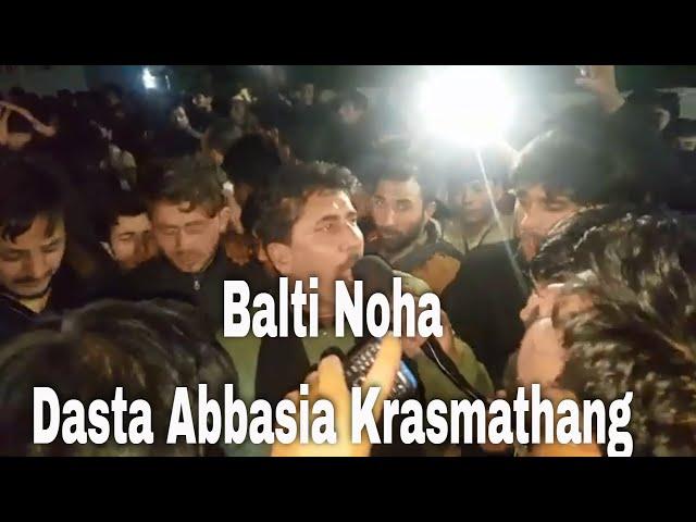 Balti noha 2019 ll shabe chehlum krsmathang muhammad Musa or Arshad Bismill