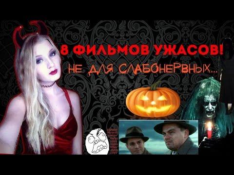СЛАБОНЕРВНЫМ НЕ СМОТРЕТЬ!!! 8 Самых страшных фильмов ужасов!