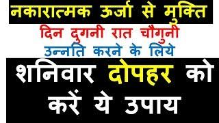 negative energy se kaise bache shaniwaar ke upay shaniwar ke upay in hindi | shaniwar ke achuk upay