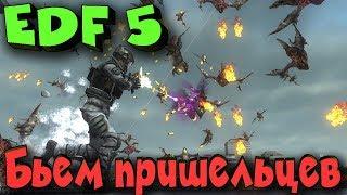 ЕDF 5 - Выживание людей! Финальная атака пришельцев на подходе