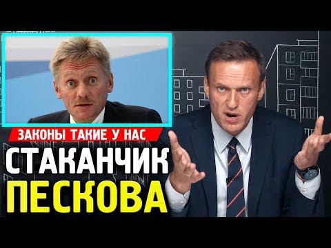 Песков Про Стаканчик. Алексей Навальный 2019