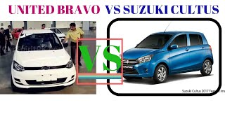 United Bravo VS Suzuki Cultus | Comparison | United VS Suzuki | Bravo VS Cultus