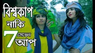 ব্রাজিল আর্জেন্টিনা যুদ্ধ। বিশ্বকাপ নাকি সেভেন আপ।New Bangla Funny Video |MojaMasti। World Cup 2018