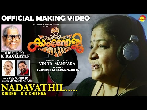 Nadavathil Making Video HD | Film Kamboji | K S Chithra | O N V Kurup | M Jayachandran
