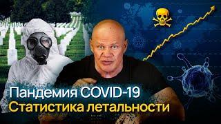 Пандемия COVID 19. Сомнительная статистика летальности.
