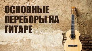 Первые уроки игры на гитаре - Основные переборы на гитаре