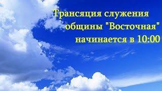 """Прямая трансляция - Церковь """"Восточная"""""""