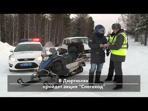 UTV. Новости севера Башкирии за 11 января (Нефтекамск, Дюртюли, Янаул, Татышлы)