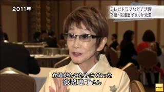 淡路恵子さん死去 80歳、映画で活躍 ドラクエファン.