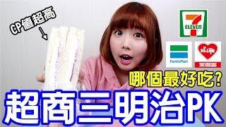 【Kiki】便利商店三明治哪個最值得買?從沒吃過的竟然最厲害!? thumbnail