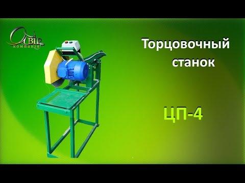Торцовочний станок Явор ЦП-4 / Круглопильний поперечний верстат Явір ЦП-4 / Yavor Crosscut CP-4