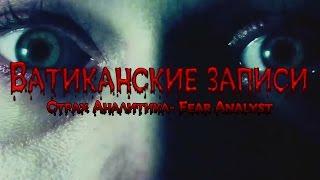 """""""Страх Аналитика""""-Ватиканские Записи."""