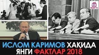 Ислом Каримов ҳақида ЯНГИ ФАКТЛАР! 2018