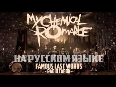 Клип RADIO TAPOK - Famous Last Words