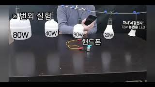 세광전자 농업용 LED전구 전지판 실험.  전조재배 보…