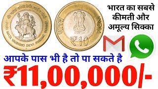 ₹10 का माता वैष्णो देवी का सिक्का अभी बेचे और पाएं ₹1100000  तक की राशि