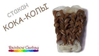 Плетение мини стакана Кока-Колы (Coca Cola) из резинок Rainbow Loom Bands. cachay.video