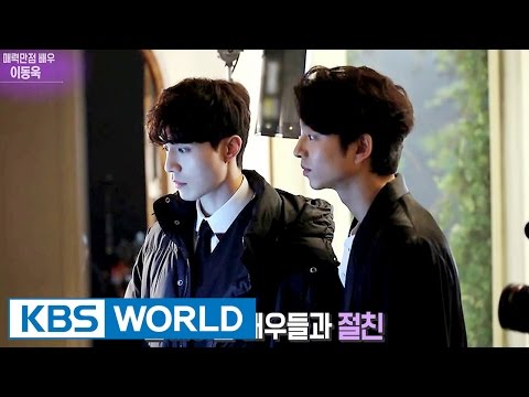 Interview with Lee Dongwook [Entertainment Weekly / 2016.12.12] Mp3