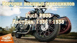 Puch P800 (Austria) - Trial by Motorworld by V.Sheyanov (Russia)