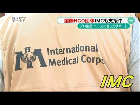 International Medical Corps was broadcasted in Japan