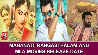 Mahanati, Rangasthalam And MLA Movies Release Date | Nagarjuna As Don | V6 Film News