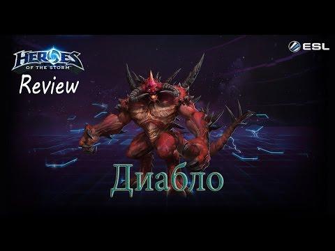 видео: heroes of the storm: Обзор-гайд (192 выпуск) - Диабло