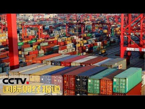 《国际财经报道》 国务院关税税则委员会发布公告 决定对原产于美国的部分进口商品提高加征关税税率 20190514   CCTV财经