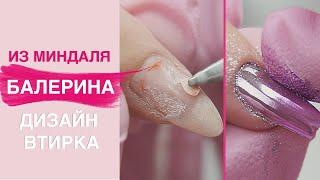 Сложная коррекция ногтей гелем, форма балерина | дизайн втирка омбре