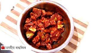 আমৰ এটা নতুন ৰেছিপি - পানীৰে আম আচাৰ বনাওঁ আহক -y Aam ke Achar Recipe   Bina dhup ke Achar Recip