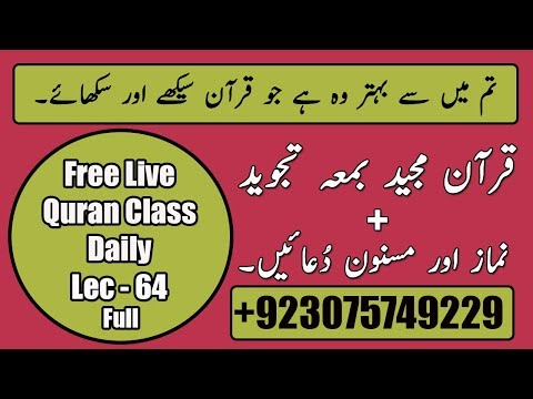 Learn Quran with Tajweed in Urdu | Surah Al Ghashiya p-1 | Youtube Quran Academy Quran Class Part 64