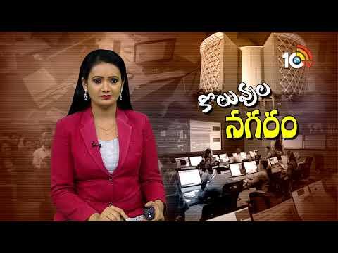 Hyderabad : Job Guarantee City | Multiple Companies Attracts Job Aspirants | 10TV News