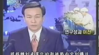 艾多美 Atom美 atomy team atomy新聞報導 中文字幕