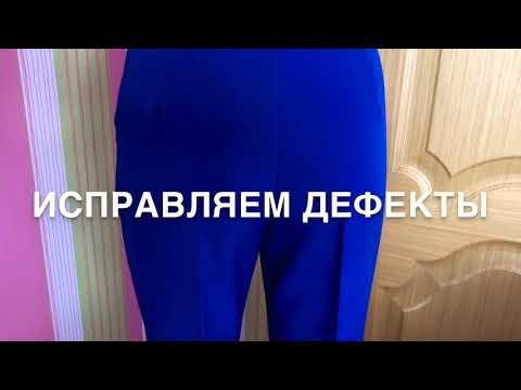 Как измерить посадку брюк