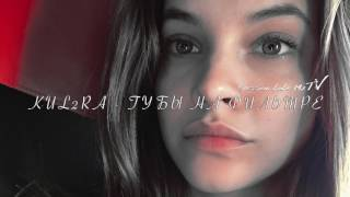 KUL2RA -  Губы на фильтре (2017)