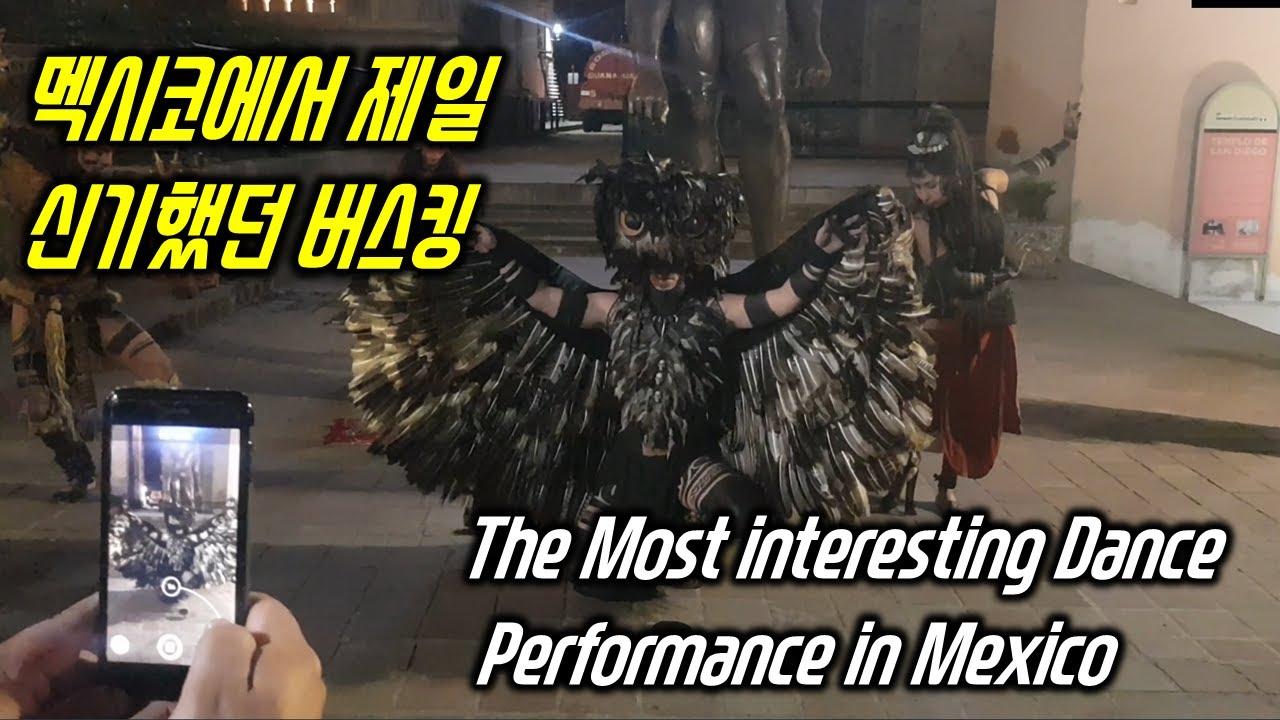 멕시코에서 가장 신기했던 버스킹 The Most interesting Dance performance in Mexico