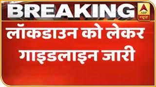 Lockdown 2: नई और सख्त Guideline जारी,यातायात पर रोक,फेस कवर करना अनिवार्य | ABP News Hindi