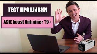 Firmware Antminer T9+ 13.5 Chi/s. Aysh-Kon dan haqiqiy asik