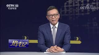 《热线12》 20190927| CCTV社会与法