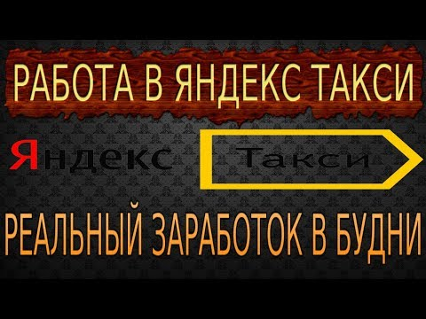 ШОК! РЕАЛЬНЫЙ ЗАРАБОТОК В ЯНДЕКС ТАКСИ В КЕМЕРОВО В БУДНИ ЗА 12 ЧАСОВ , РАБОТА В ЯНДЕКС ТАКСИ