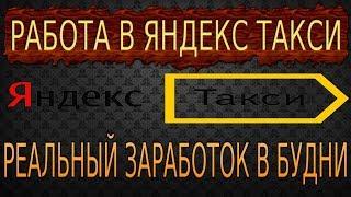 Сибирь доходы в Яндекс такси за 12 часов работы Канал таксисты в рабстве
