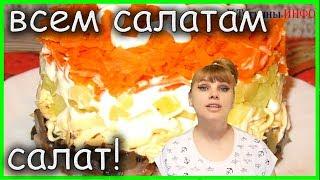 Салат «ЛИСЬЯ ШУБА» с грибами и селедкой!!!