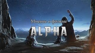 """Мнение о фильме """"Альфа"""""""