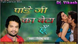 latest bhojpuri song    Pandey Ji Ka Beta Hu Chumma Chipak     पांडे जी का बेटा हु    Dj Vikash Dnc