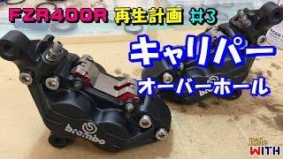 キャリパー オーバーホール ヤマハ純正ブレンボ FZR400R 再生計画 #3