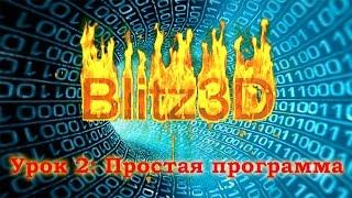 Blitz3D. Урок 2: Простая программа