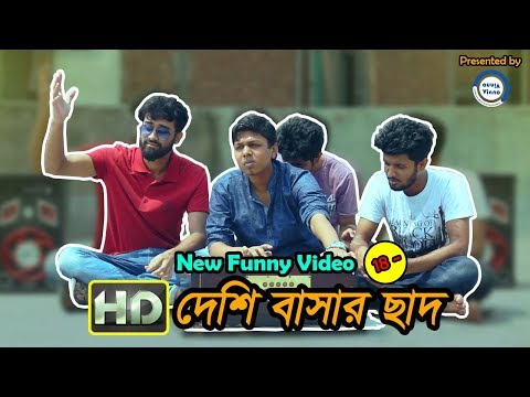Desi Basar Chad| Chaalbaazgiri| New Bangla Funny Video 2018| VinnoVinno|Full HD|