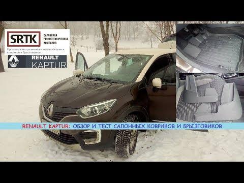 Рено Каптур/Renault Kaptur: тест/обзор салонных ковриков и брызговиков