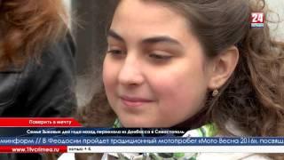 Донецкой девочке, переехавшей в Севастополь, Президент подарил собаку