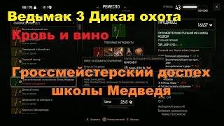 Гроссмейстерский доспех школы Медведя в DLC Кровь и вино Ведьмак 3 Дикая охота